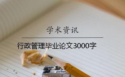 行政管理毕业论文3000字