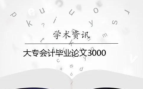 大专会计毕业论文3000