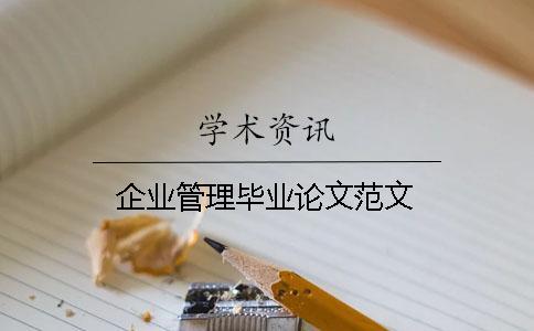 企业管理毕业论文范文