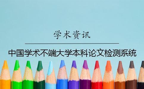 中国学术不端大学本科论文检测系统