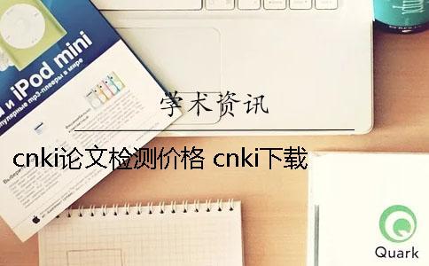 cnki论文检测价格 cnki下载的论文文件格式