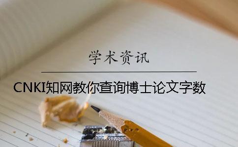 CNKI知网教你查询博士论文字数