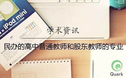 民办的高中普通教师和股东教师的专业发展探究