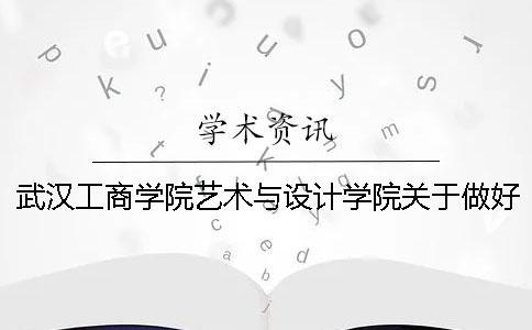 武汉工商学院艺术与设计学院关于做好2019届本科毕业论文(设计)选题工作的通知---知网查重检测