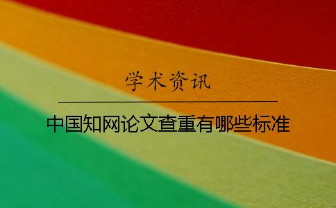中国知网论文查重有哪些标准?