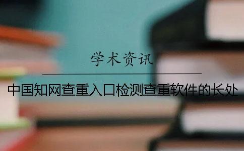 中国知网查重入口检测查重软件的长处哪儿有?