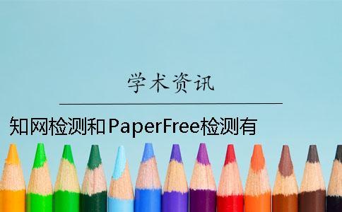 知网检测和PaperFree检测有什么不同 paperfree检测多少能过知网