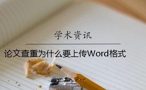 论文查重为什么要上传Word格式? 为什么论文的查重率那么高