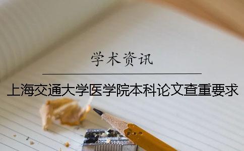 上海交通大学医学院本科论文查重要求及重复率 上海交通大学医学院本科招生人数