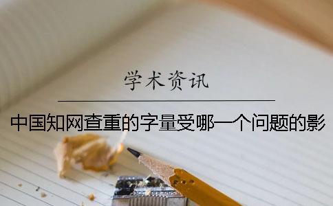 中国知网查重的字量受哪一个问题的影响?