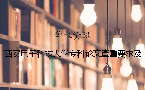 西安电子科技大学专科论文查重要求及重复率