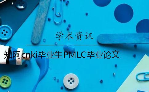 知网cnki毕业生PMLC毕业论文查重系统入口