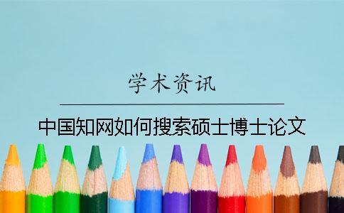 中国知网如何搜索硕士博士论文