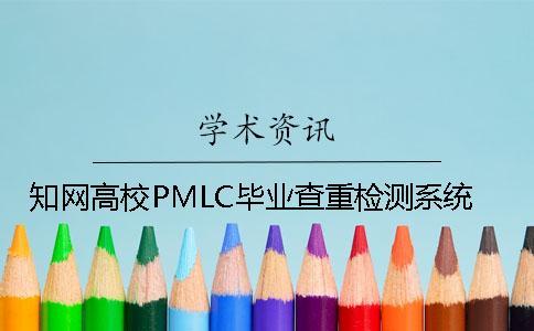 知网高校PMLC毕业查重检测系统